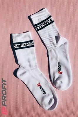 Носки Profit (Спортсменка) - фото 4887